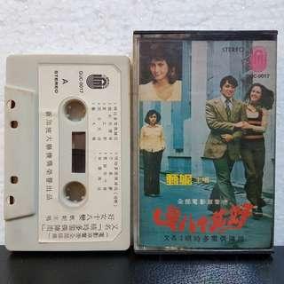 Cassette》甄妮 - 好女十八变 OST