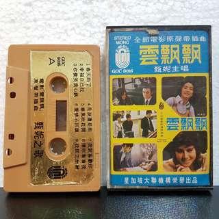 Cassette》甄妮 - 云飘飘 OST