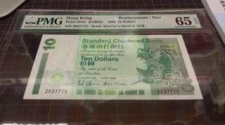 渣打銀行 1993 補版 Z 10元 PMG 65 EPQ