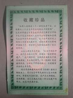 ANALECTS of Confucius Collection Item *论语* 袖珍屏风珍藏品