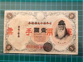 Hong Kong Japanese Occupation Military Banknote 1 Yen (Overprinted Issues)