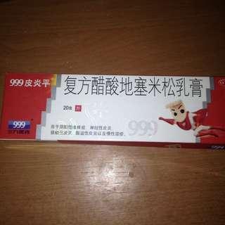 Obat gatal pada kulit (eksim jamur alergi ) - Salep 999 Pi Yan Ping