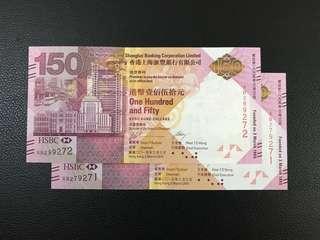 (兩張AB無4可選)2015年 匯豐銀行150週年 紀念鈔 HSBC150 - 匯豐 紀念鈔