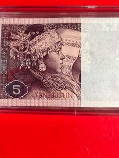 第四套人民幣80年5角100張連號Y9N3303101-200