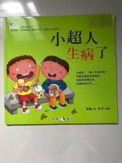 Berries's Story Book - 小超人生病了