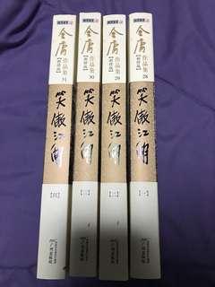 笑傲江湖 Chinese Martial Art Novel