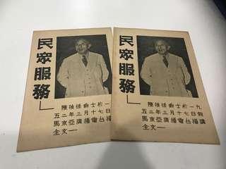 Sir Tun Tan Cheng Lock