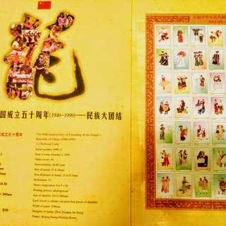 中華人民共和國成立50週年民族大團結大全張郵票
