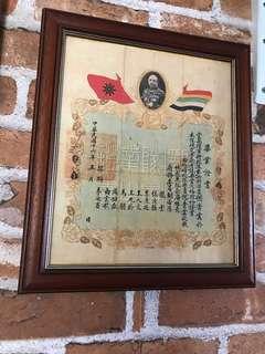 民國初年雲南陸軍學校畢業證書複刻品(不包框)