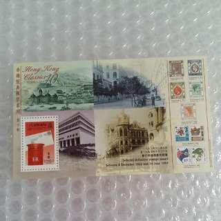 前香港郵票(香港經典郵票系列第十輯)