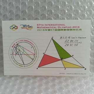 港郵票(2016年第57屆國際數學奧林匹克)