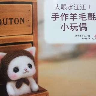 中文羊毛氈手工書