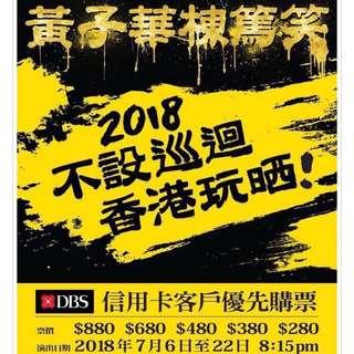 黃子華 棟篤笑 2018
