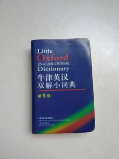 little oxford english-chinese dictionary