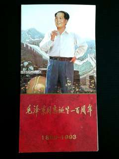 1993 China-The Centenary of the Birth of Comrade Mao Zedong