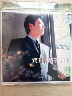 Fei Yu Qing sings Theresa Teng oldies 費玉清 鄧麗君老歌 原鄉人