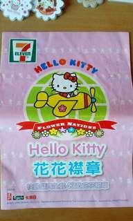 7-11 Hellokitty 襟章