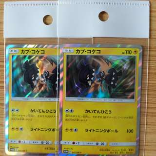 Pokemon Card - Tapu Koko SM Promo