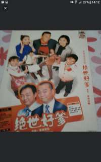 Cantonese  dvd  Father and sons  2 discs  Pick up hougang buangkok  Or add $1 postage  电视剧《绝世好爹》
