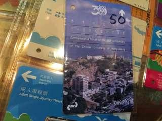 中文大學30年車票