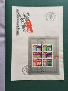 25 Years Nation Building Miniature Sheet FDC