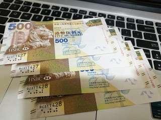 500元 相同數字 直版紙幣
