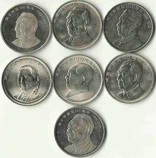 人民幣七大偉人紀念幣全套