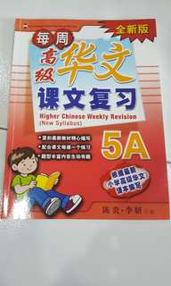 Primary 5 Higher Chinese Assessment book