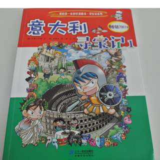 Treasure Hunting in Italy Chinese Comic