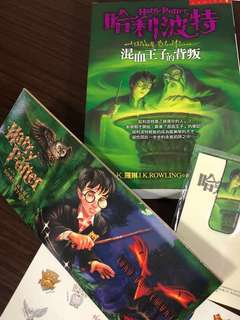 Harry Potter 哈利波特 混血王子的背叛 中文 連精品