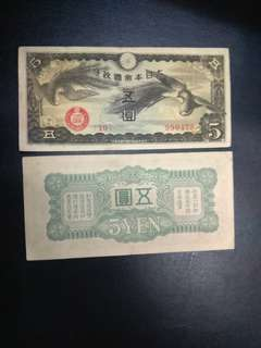 Japan 5 Yen military WWII 1940 issue