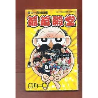 YEH YEH-01-爺爺殿堂,曾山一寿短篇集,日本漫畫,译-郑盈盈