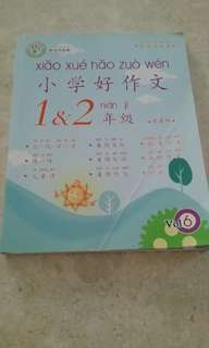 Chinese zuo wen book
