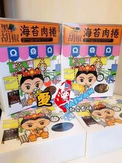 ㊣台味㊣台北 徐媽媽 黑胡椒 海苔肉捲 豬肉紙 『三太子限定版』一盒12捲入。獨立包裝。現貨/地鐵面交。