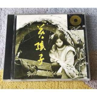 CD Dadawa Zhu Zhe Qin - Yang Jin Ma Yellow Children 朱哲琴黄孩子 1992