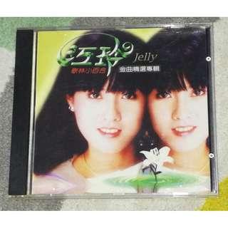 CD Jiang Ling Jelly - Best Collection 江玲歌林小百合金曲精选专辑 Taiwan Press