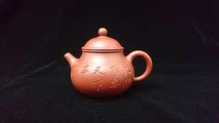 容天 大紅袍 紫砂壺