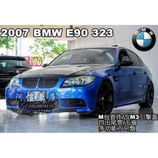 2007 BMW E90 323 M版