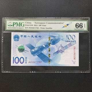 2015 中國航天紀念鈔 特別標籤 PMG 66E 天宮一號