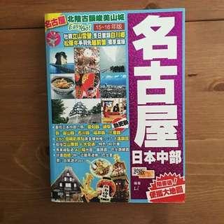 Nagoya travel book 15-16 名古屋