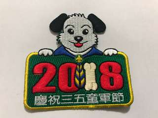Taiwan Scout Day Badge 2018