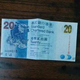 渣打20元(2014年)