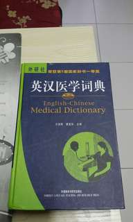 English-Chinese Medical Dictionary