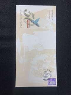 太平洋戰爭結束五十周年纪念封