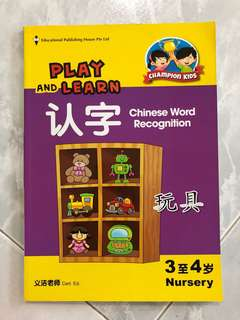 BN Play & Learn Chinese Word Recognition