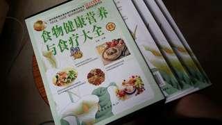 原價296 食物健康營養與食療大全 中醫保健養生書籍 簡體 1套4冊