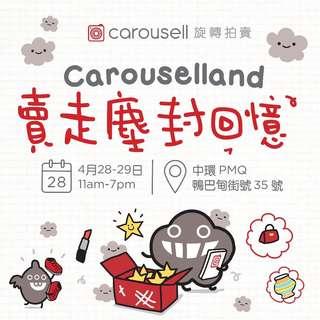 Carouselland 大型市集- 賣走塵封回憶