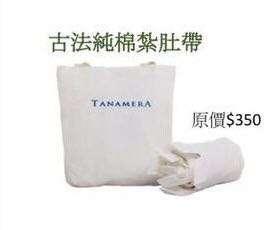 Tanamera 紮肚帶兩條