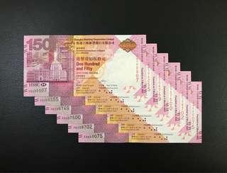 (大號/小號)2015年 匯豐銀行150週年 紀念鈔 HSBC150 - 匯豐 紀念鈔