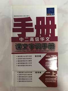 Sec 2 Higher Chinese Vocab Handbook 高级华文词语手册